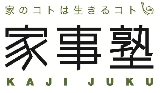 辰巳渚の家事塾